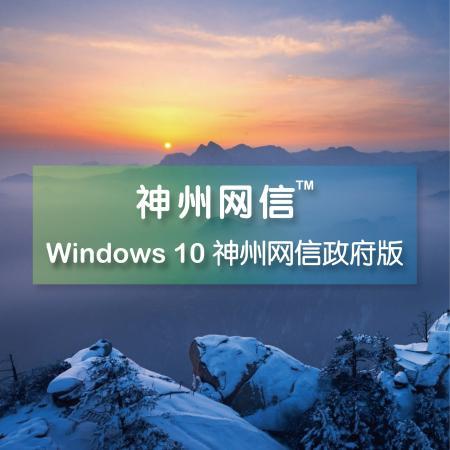 Windows 10 神州网信政府版